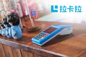 拉卡拉支付在数字化时代全新出发