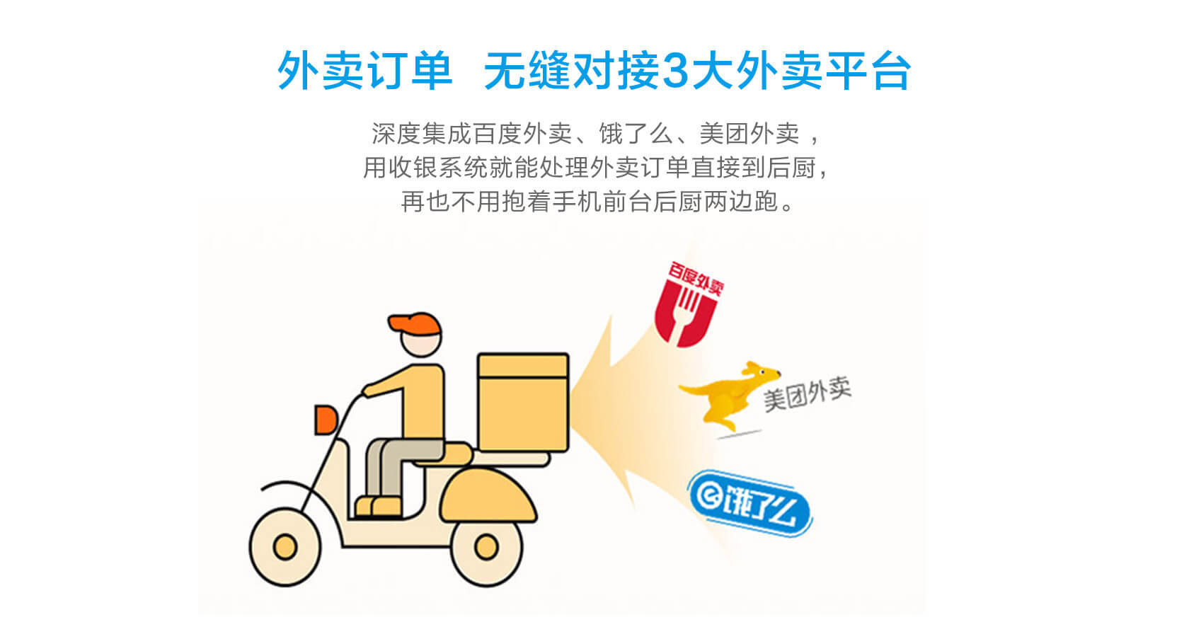 扫码收款机_超市收银机_成都收银机_拉卡拉收银机