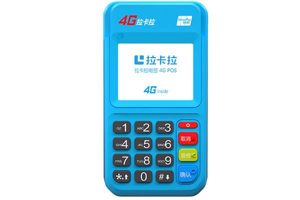 拉卡拉电签4G_拉卡拉电签4G版扫码POS机